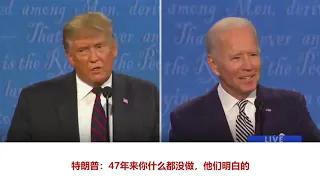 """首场总统辩论,特朗普疯狂打断,拜登让其""""闭嘴"""""""