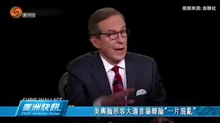 """美奧論形容大選首場辦論 """"一片混亂"""""""
