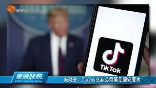 美財長:TikTok交易必須滿足國安要求