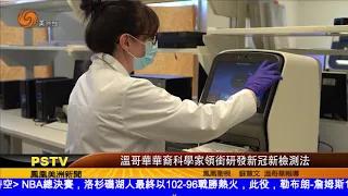 温哥華華裔科學家領銜研發新冠新檢測法