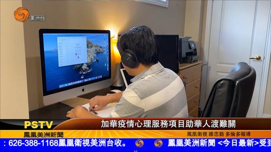 加華疫情心理服務項目助華人渡難關