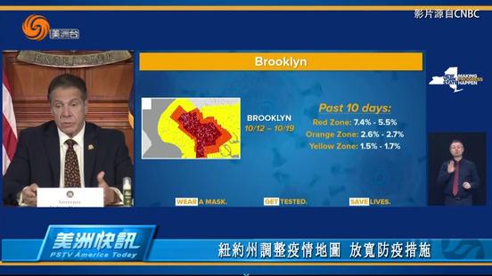 紐約州調整疫情地圖 放寬防疫措施