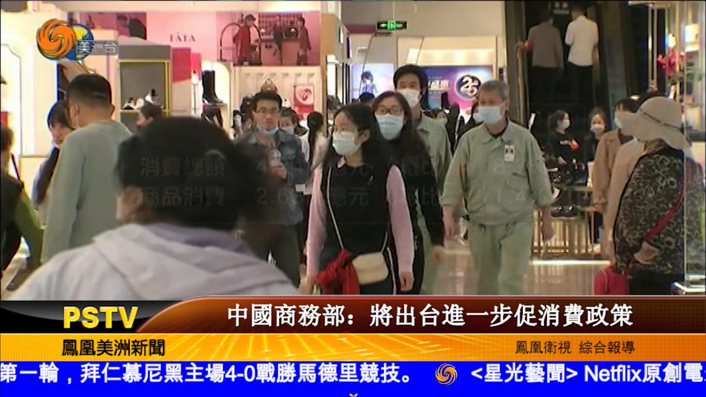 中國商務部:將出台進一步促消費政策