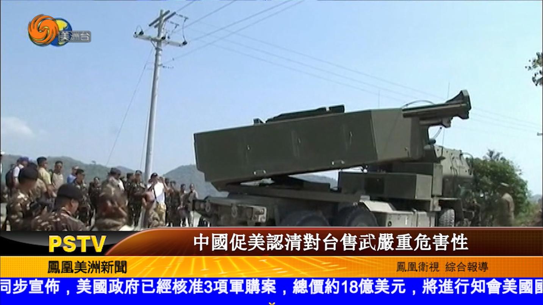中國促美認清對台售武嚴重危害性