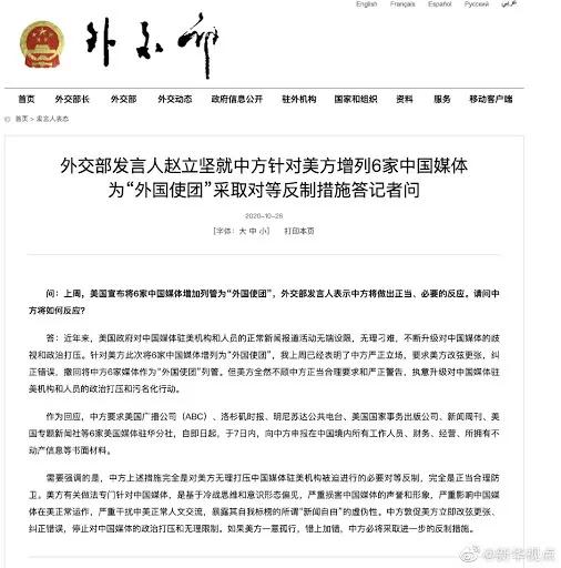 中方对6家美媒驻华机构作出反制措施