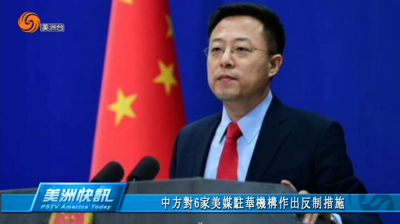 中方對6家美媒駐華機構作出反制措施