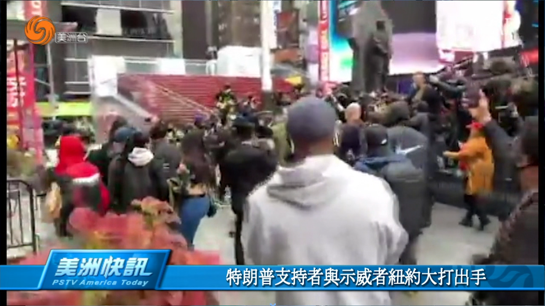 特朗普支持者與示威者紐約大打出手