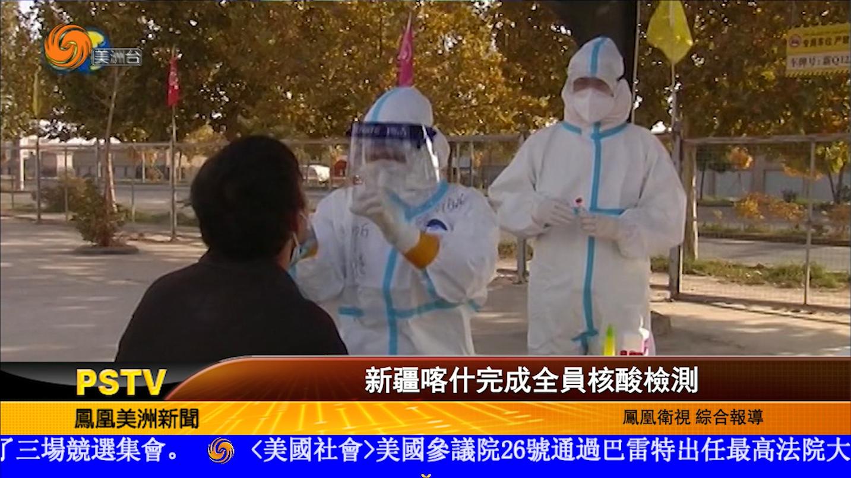 新疆喀什完成全員核酸檢測