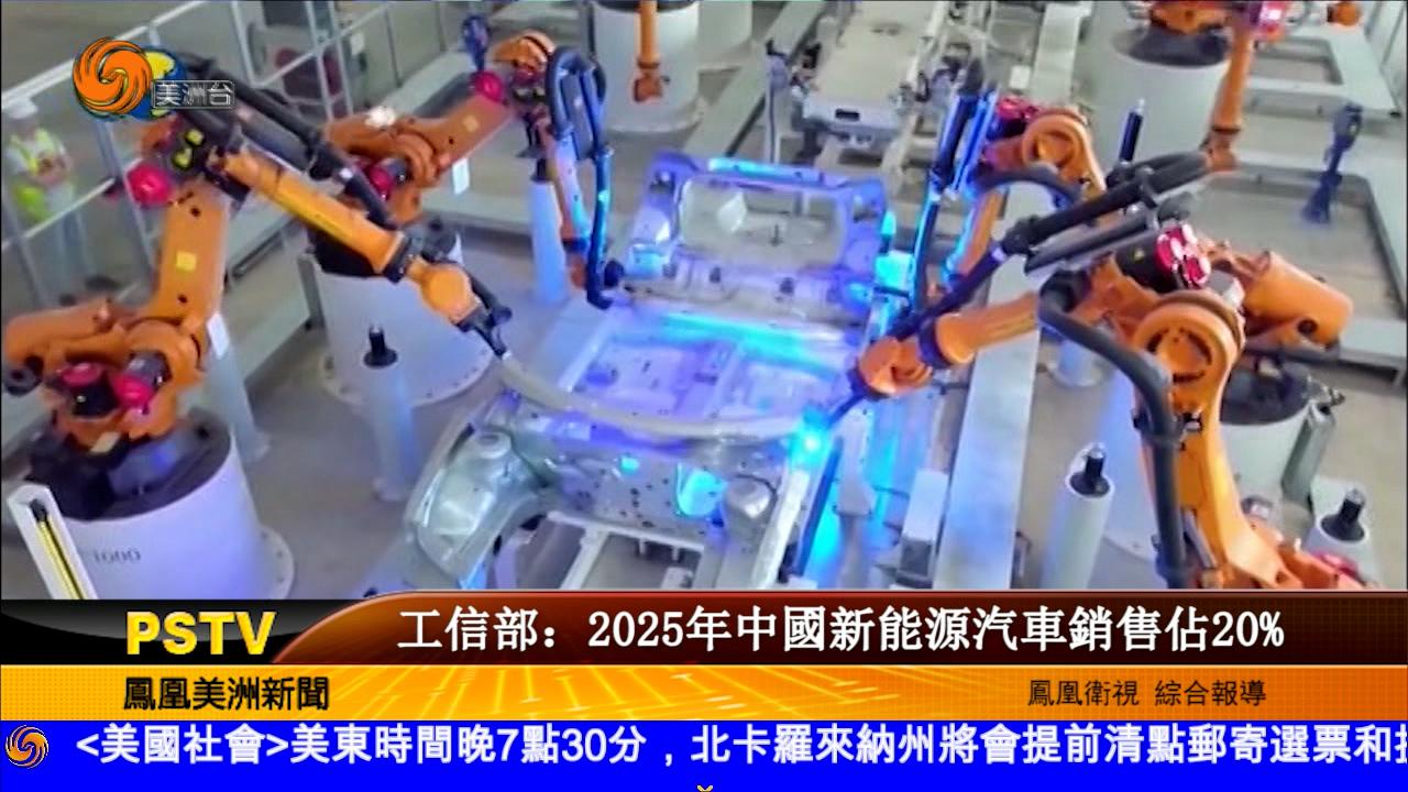 工信部:2025年中国新能源汽车销售占20%