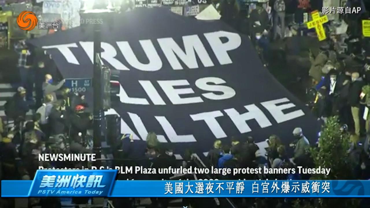 美国大选夜不平静 白宫外爆示威冲突