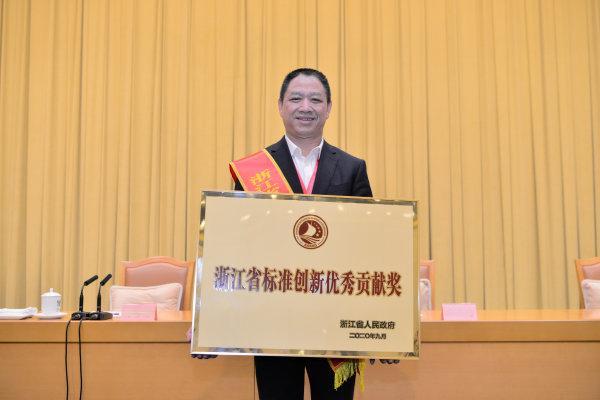 2020年浙江省标准创新贡献奖!寿仙谷8年创新再获殊荣