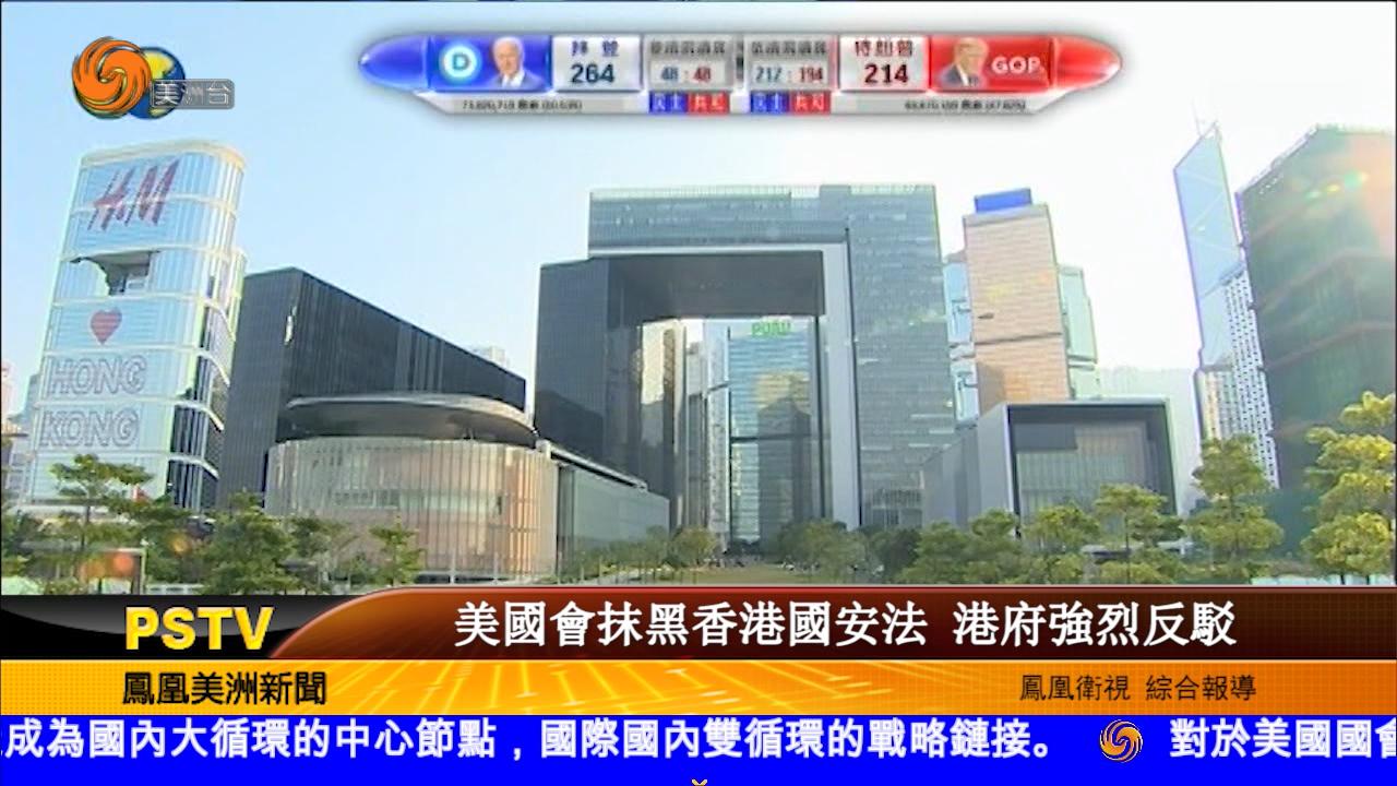 美國會抹黑香港國安法 港府強烈反駁