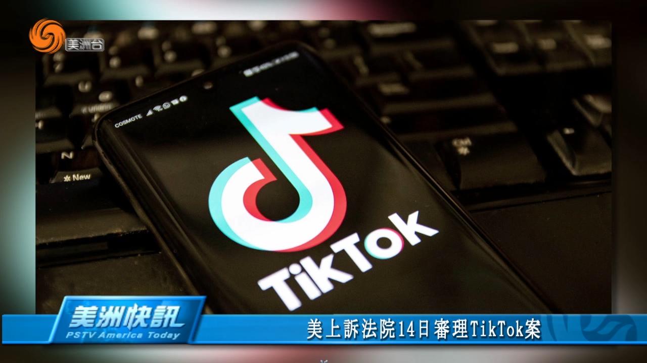 美上訴法院14日審理TikTok案