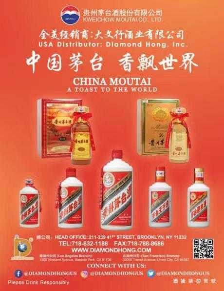 大文行酒业祝福全球华人新年快乐
