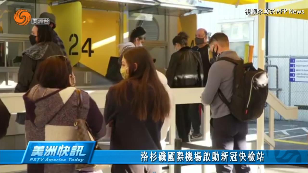 洛杉磯國際機場啟動新冠快檢站