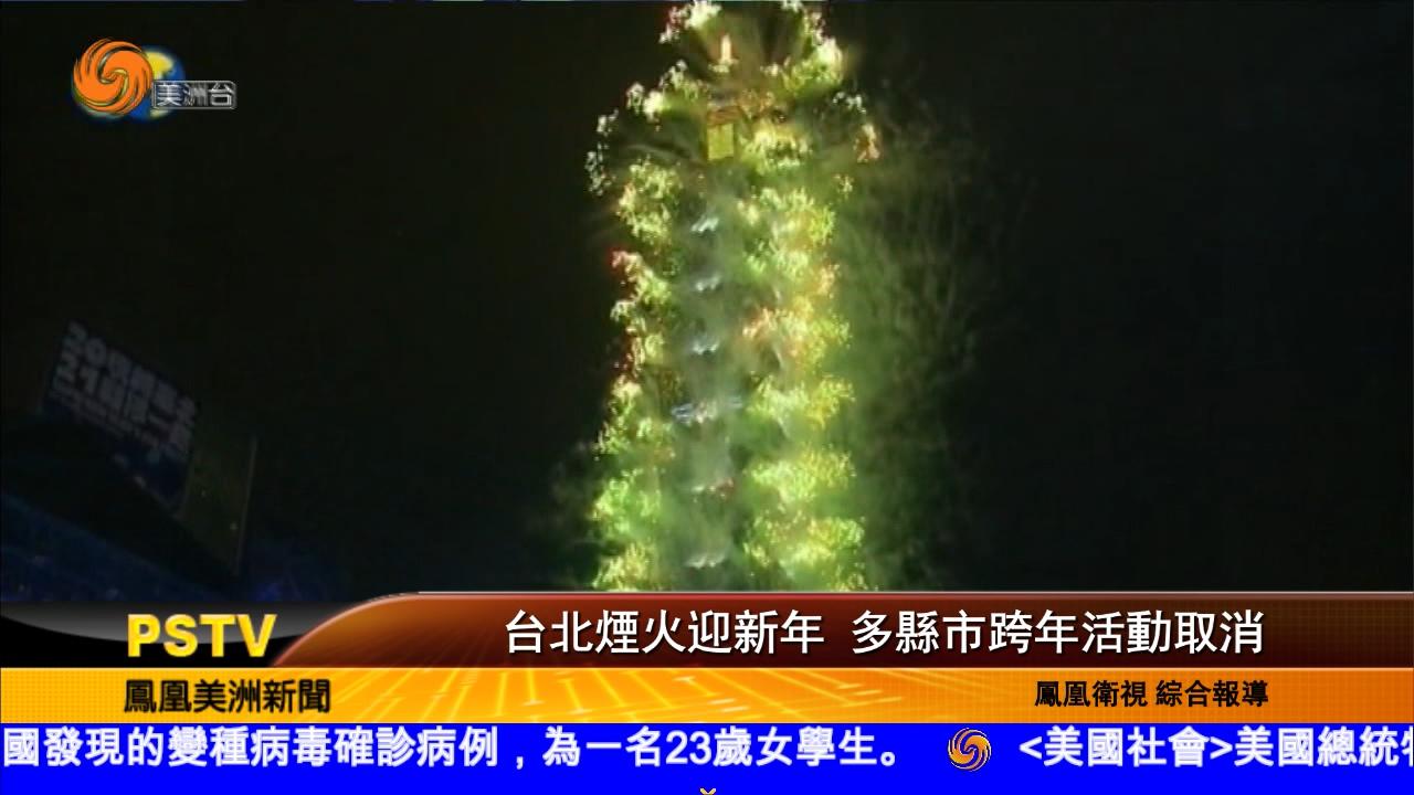 台北煙火迎新年 多縣市跨年活動取消