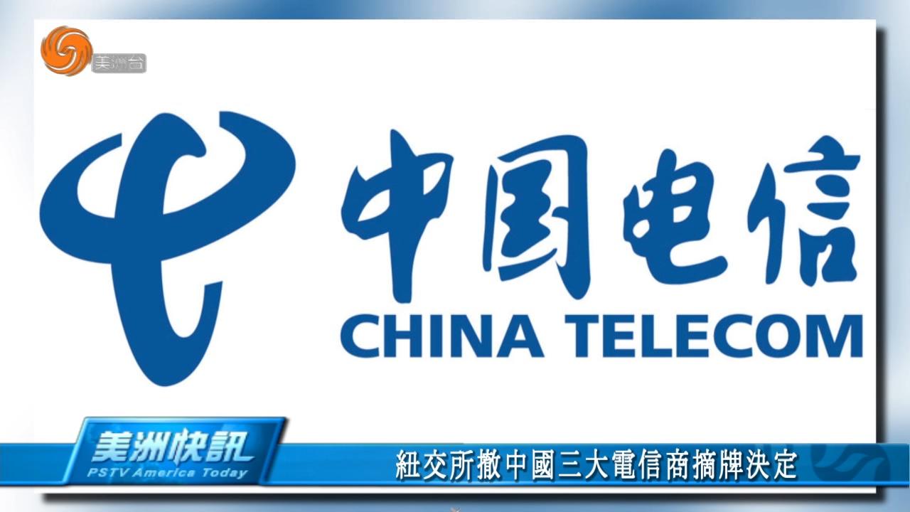 紐交所撤中國三大電信商摘牌決定