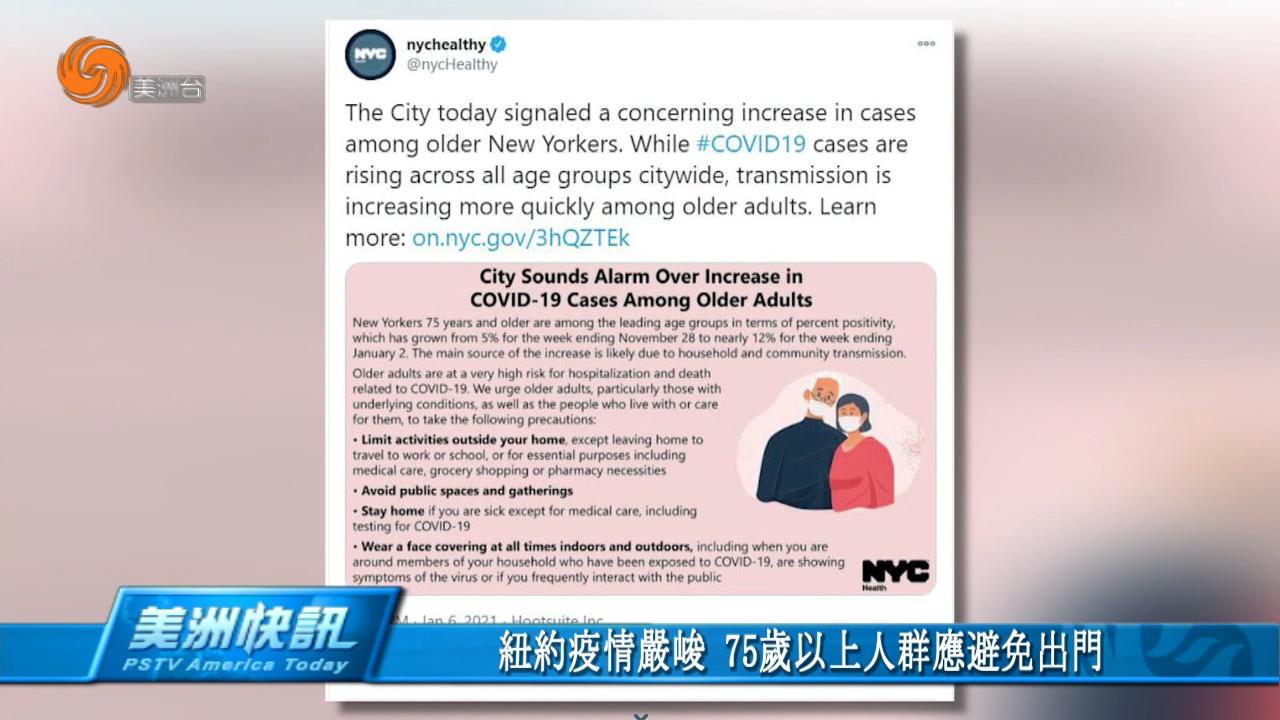 紐約疫情嚴峻 75歲以上人群應避免出門