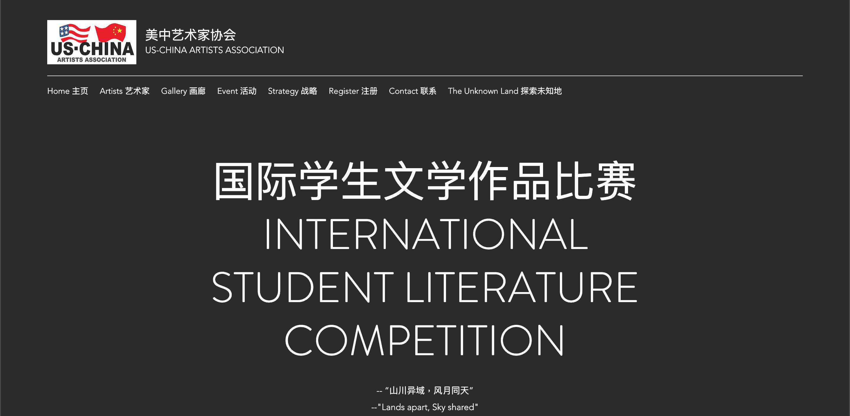 """300字拿500美金!""""风月同天国际学生文学作品比赛""""征文中!"""