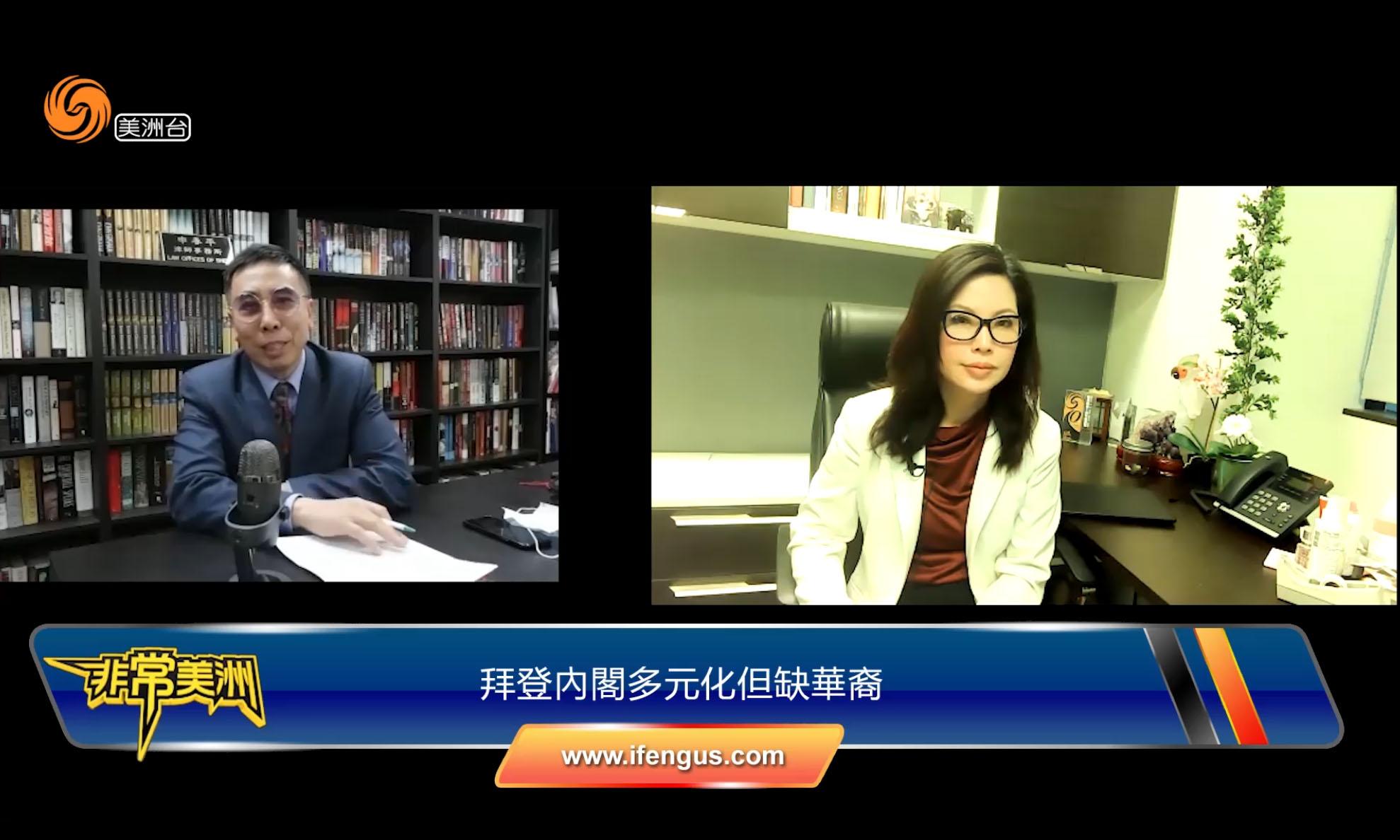 拜登內閣多元化但缺華裔2