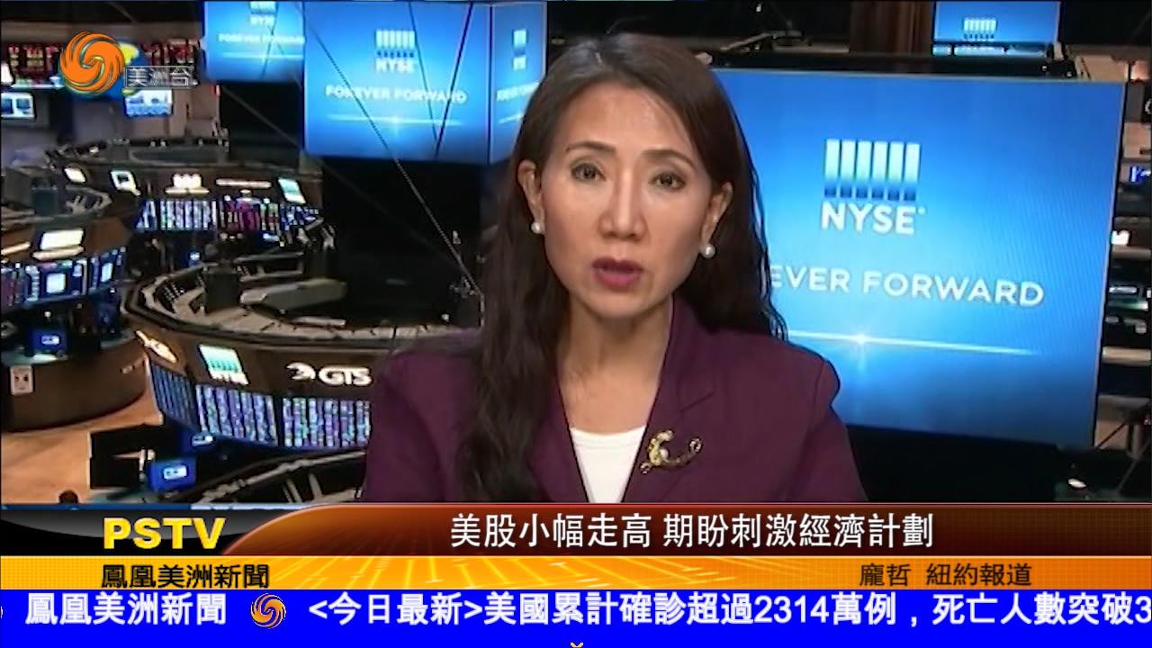 美股小幅走高 期盼刺激經濟計劃