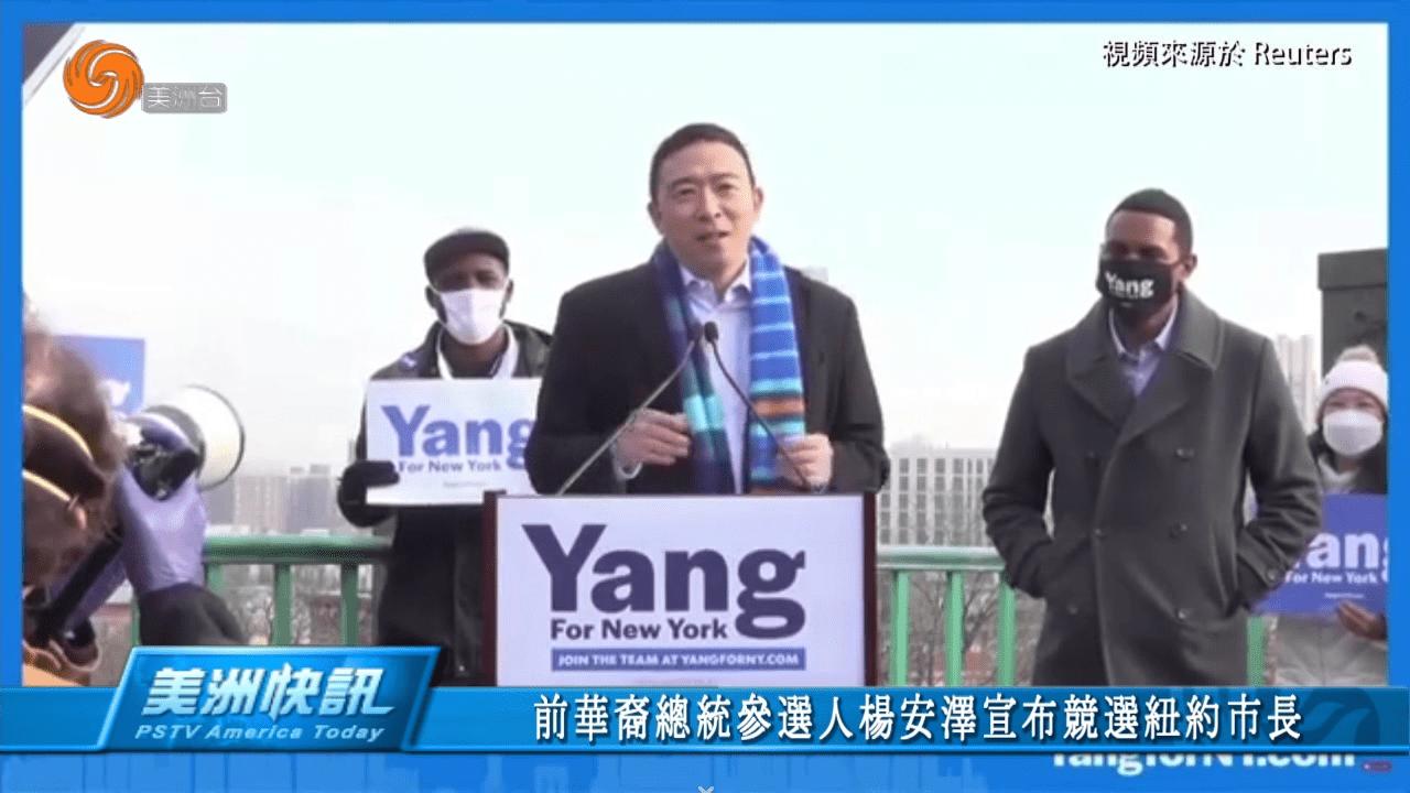 前華裔總統參選人楊安澤宣布競選紐約市長