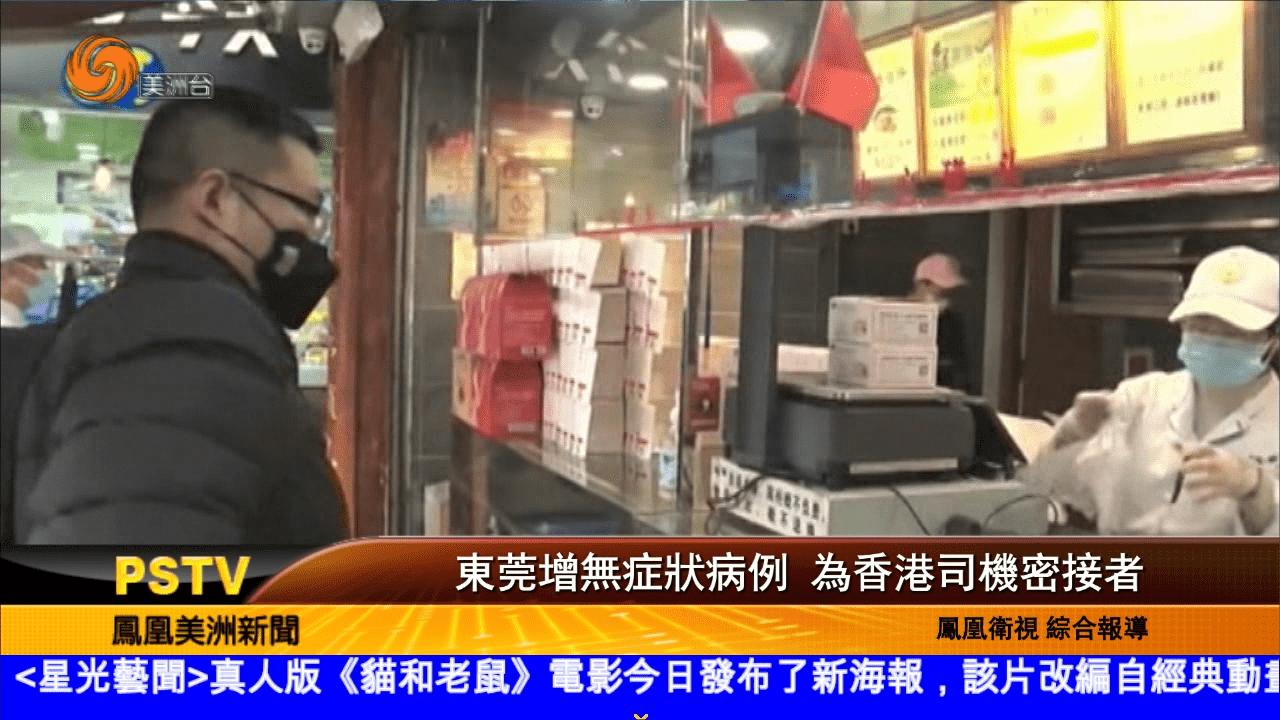 東莞增無症狀病例 為香港司機密接者