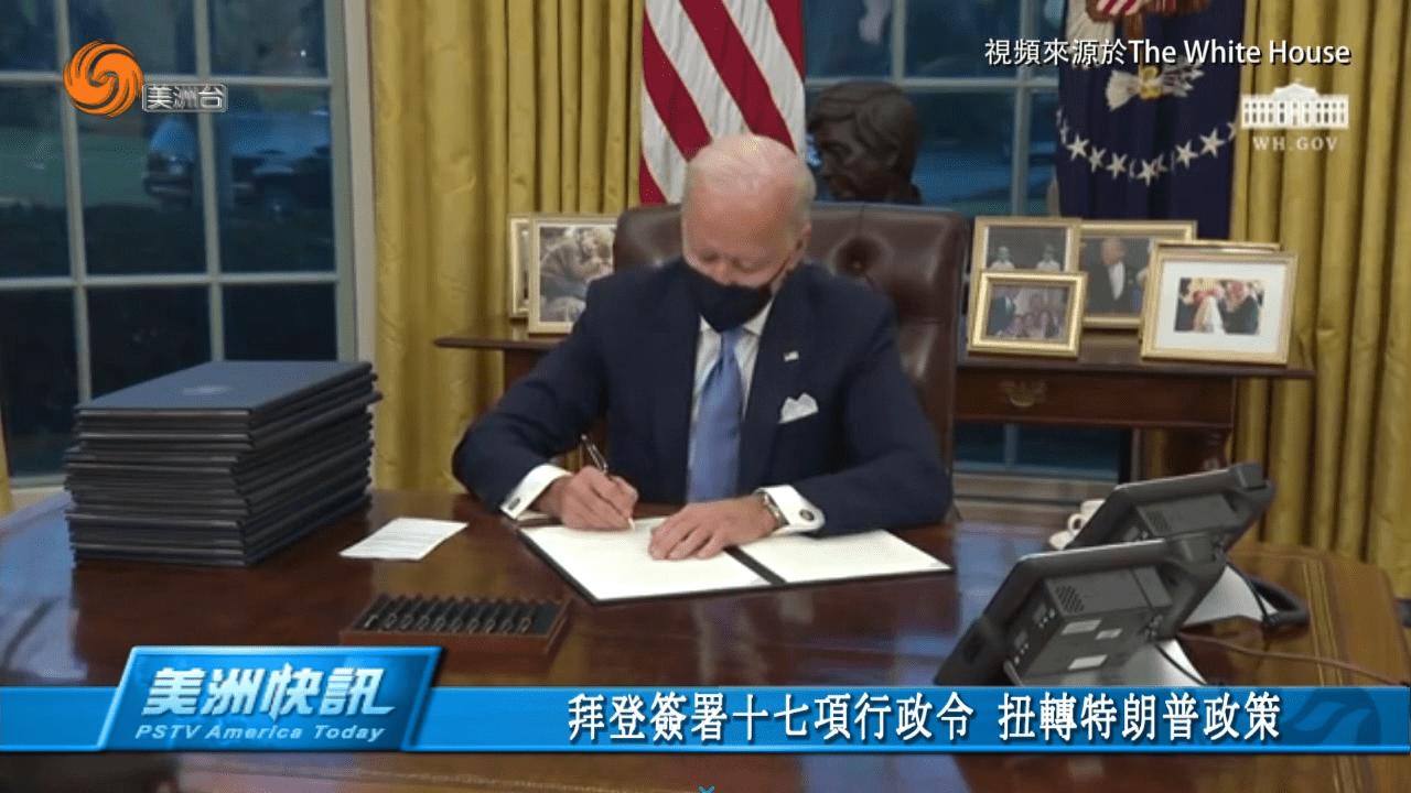 拜登簽署十七項行政令 扭轉特朗普政策