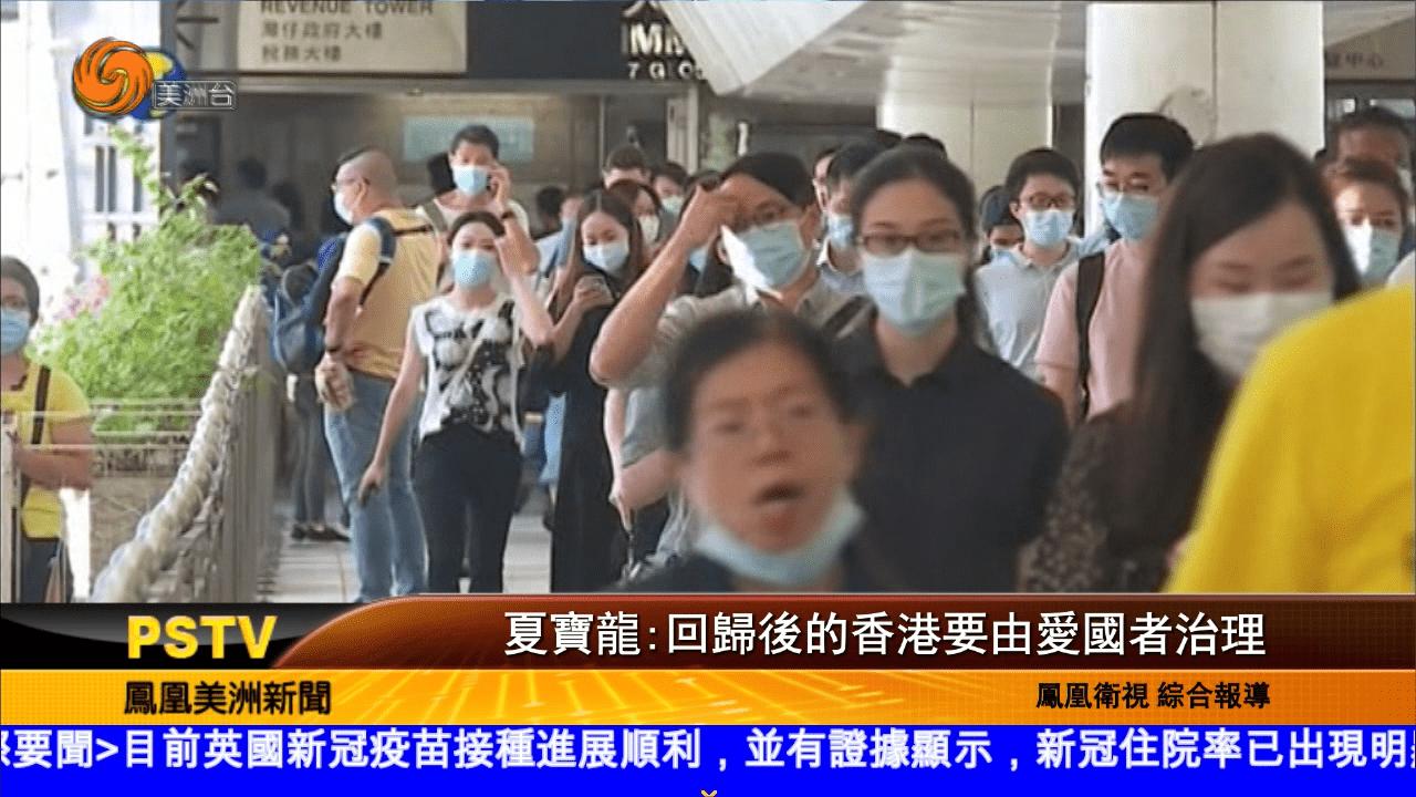 夏寶龍:回歸後的香港要由愛國者治理