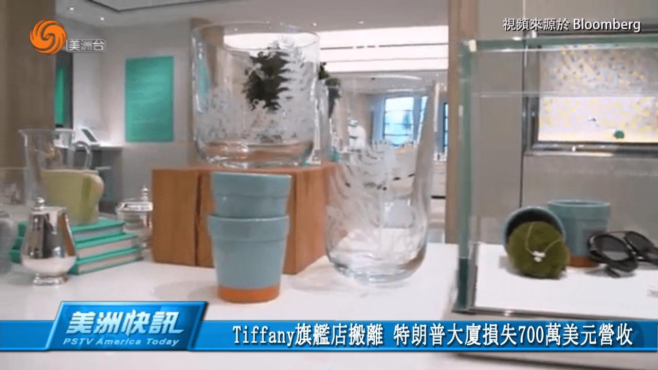 Tiffany旗艦店搬離 特朗普大厦損失700萬美元營收