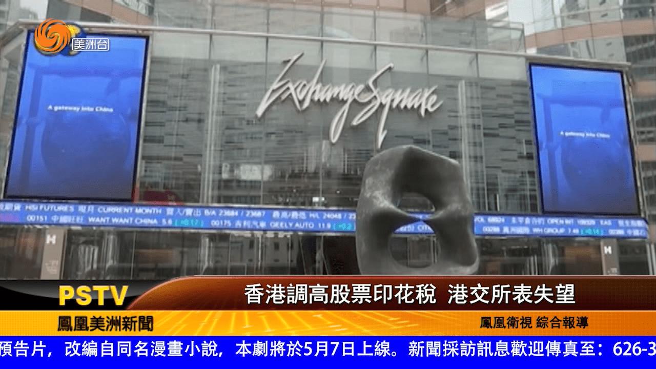 香港調高股票印花稅 港交所表失望