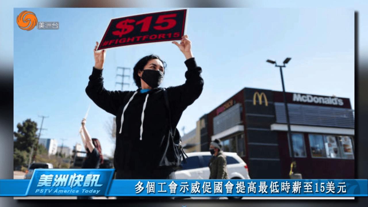 多個工會示威促國會提高最低時薪至15美元