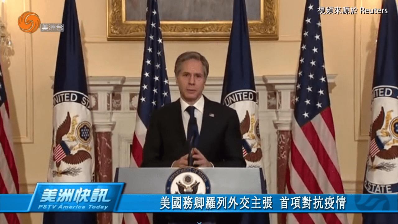 美國務卿羅列外交主張 首項對抗疫情