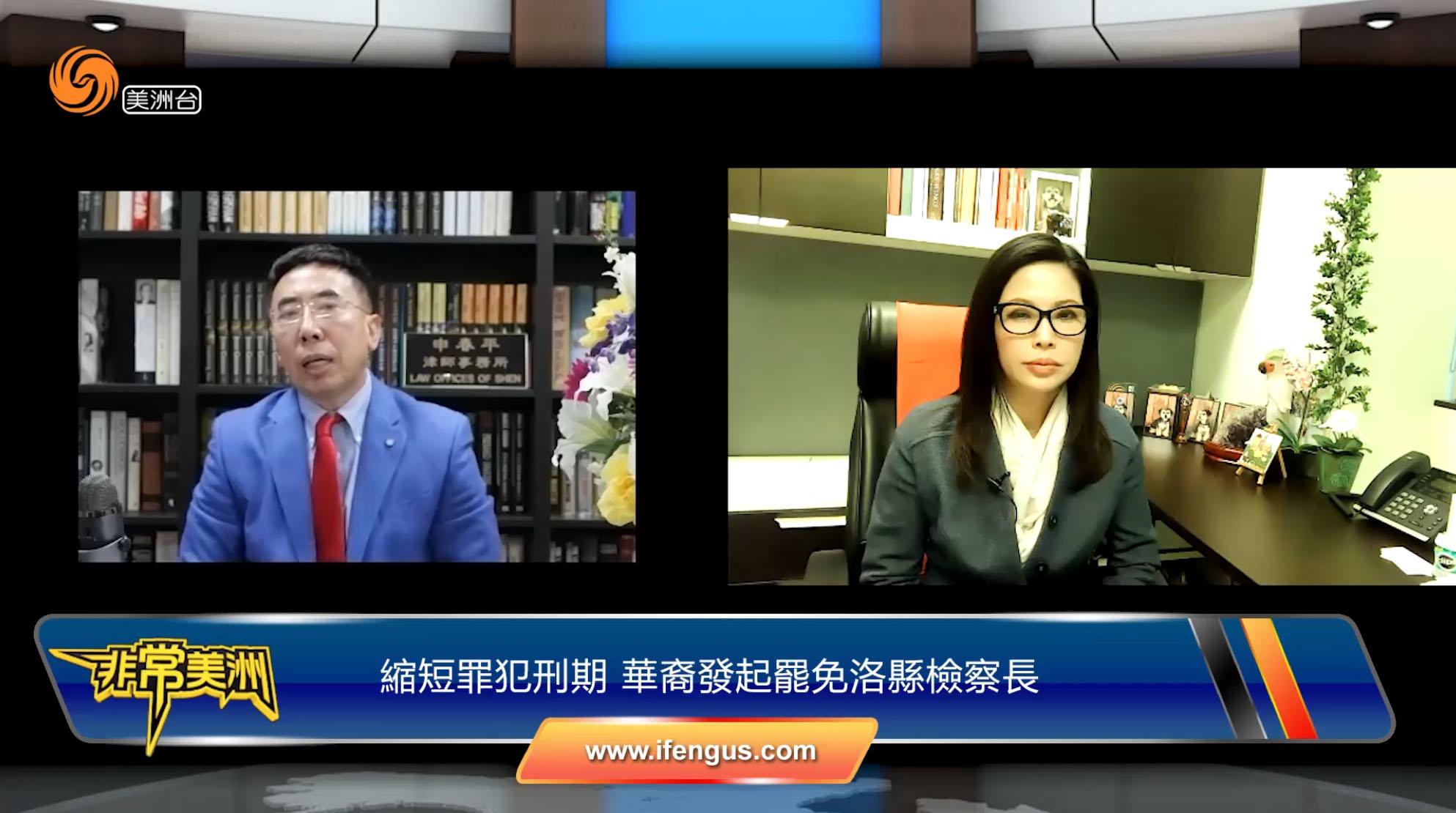 縮短罪犯刑期 華裔發起罷免洛縣檢察長