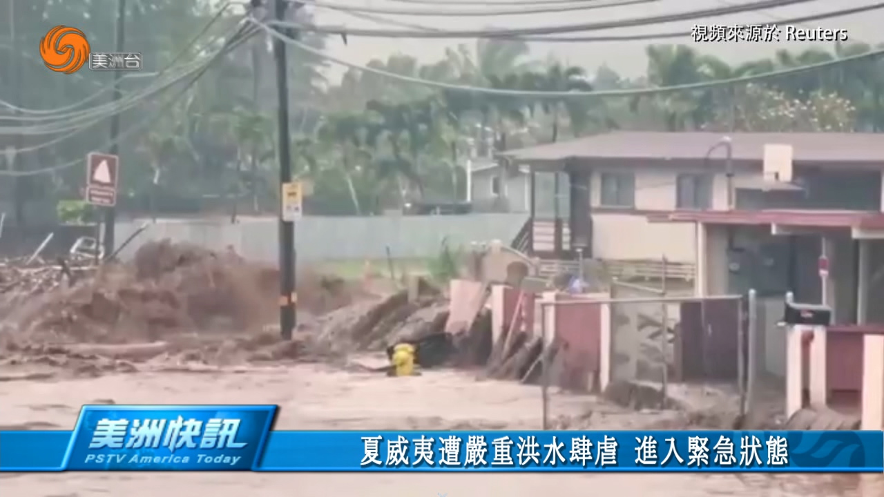 夏威夷遭严重洪水肆虐 进入紧急状态