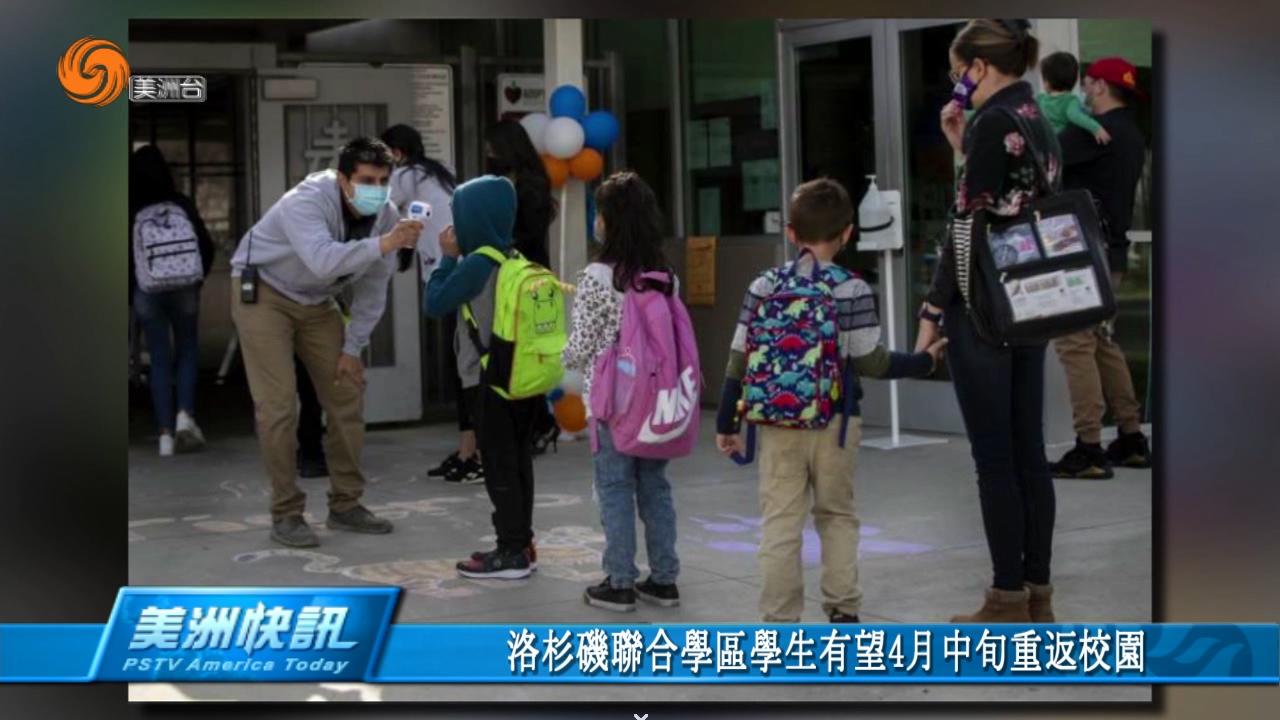 洛杉矶联合学区学生有望4月中旬重返校园
