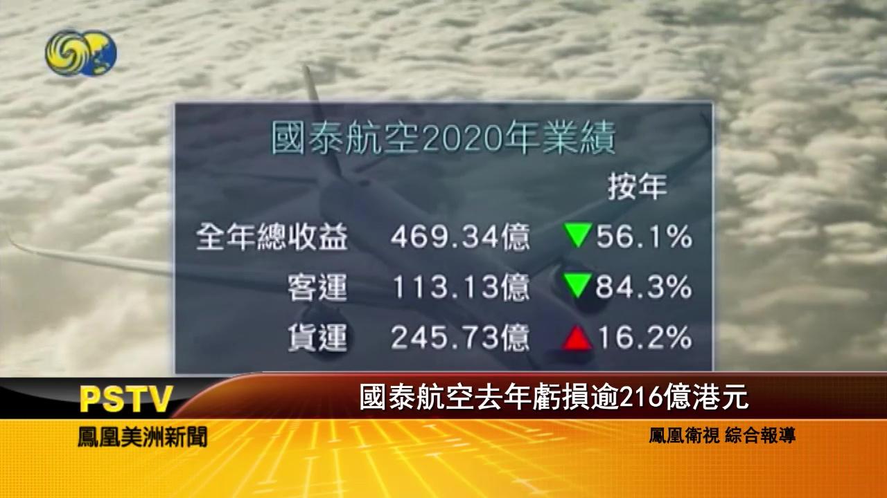 国泰航空去年亏损逾216亿港元