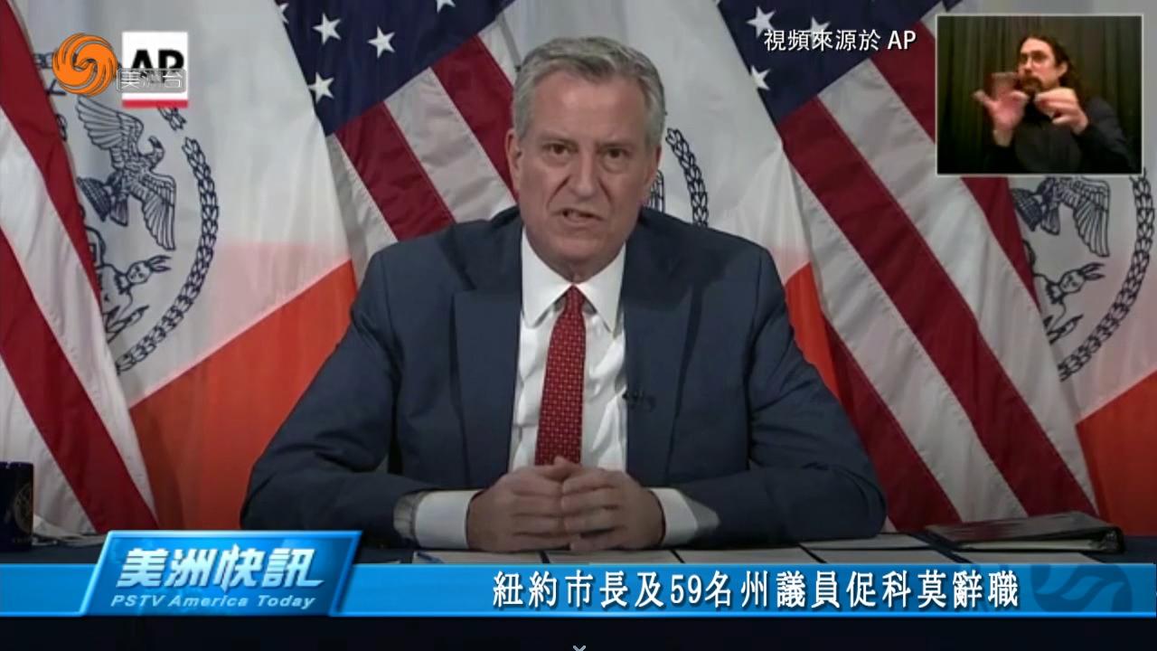 纽约市长及59名州议员促科莫辞职