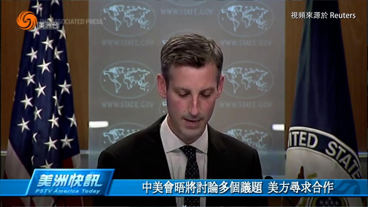 中美会晤将讨论多个议题 美方寻求合作