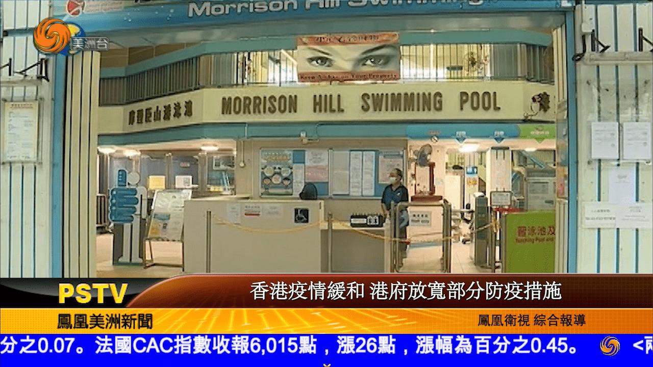 香港疫情緩和 港府放部分防疫措施