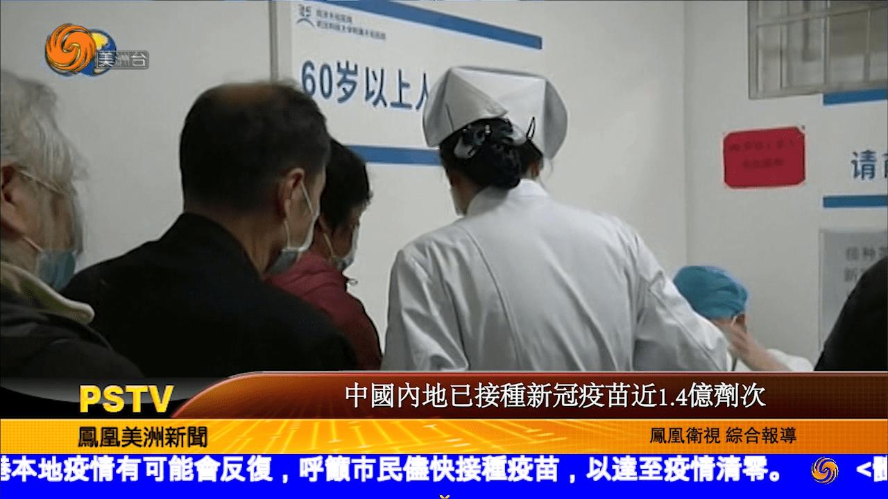中國內地已接種新冠疫苗近1.4億劑次