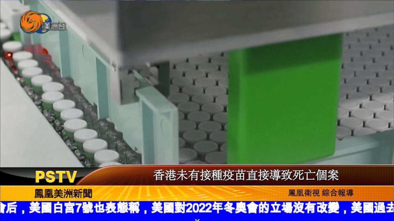 香港未有接種疫苗直接導致死亡個案