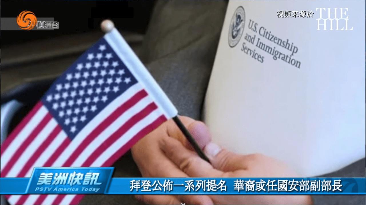 拜登公佈一系列提名 華裔或任國安部副部長