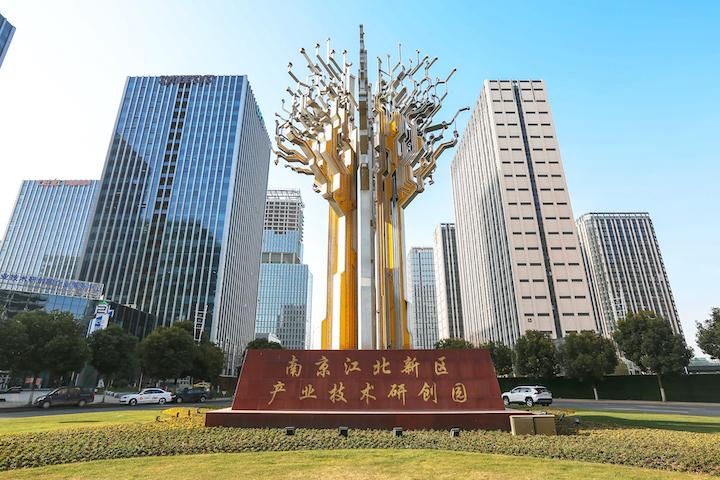 南京江北新区研创园:筑巢引凤,打造国际人才新高地