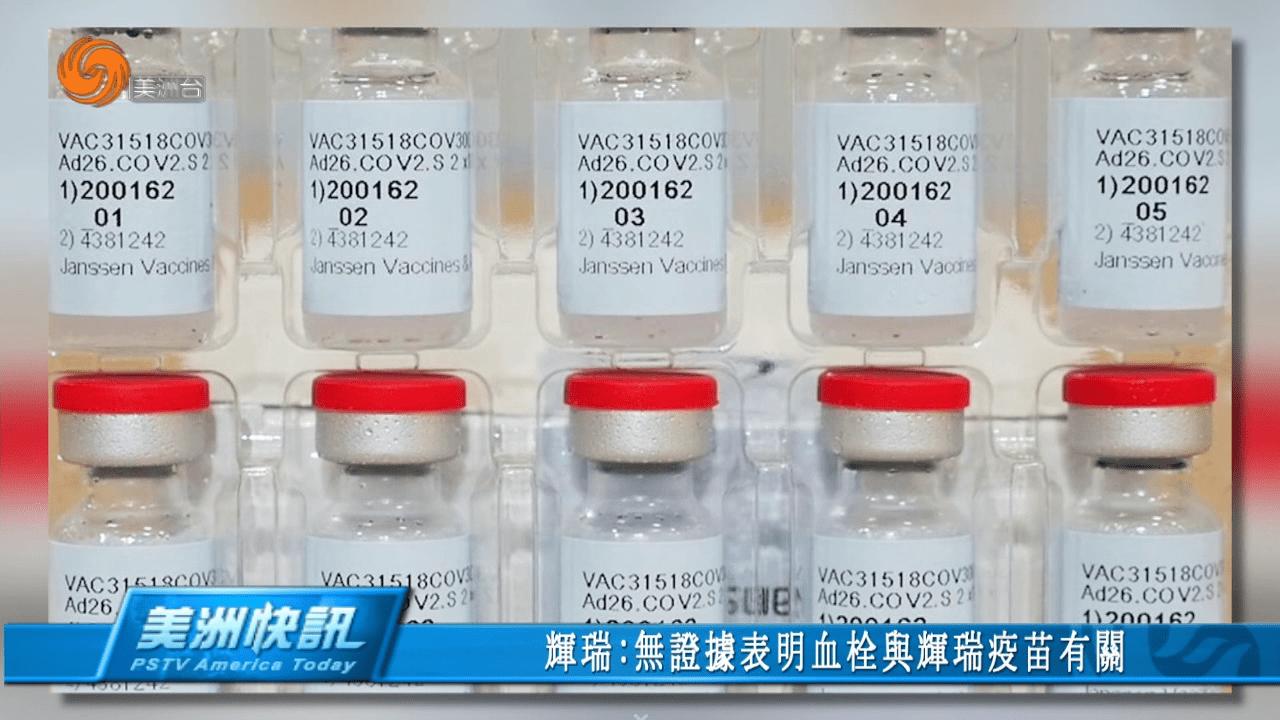 輝瑞:無證據表明血栓與輝瑞疫苗有關