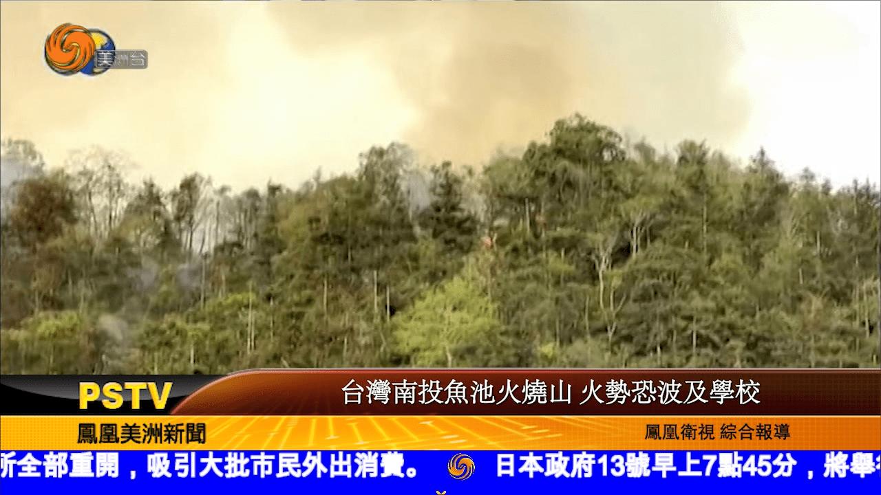 台灣南投魚池火燒山 火勢恐波及學校