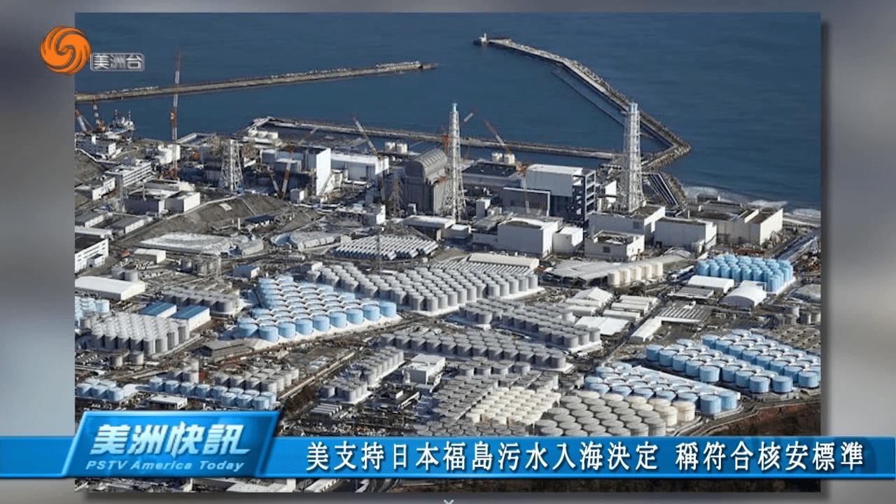 美支持日本福島污水入海決定 稱符合核安標準