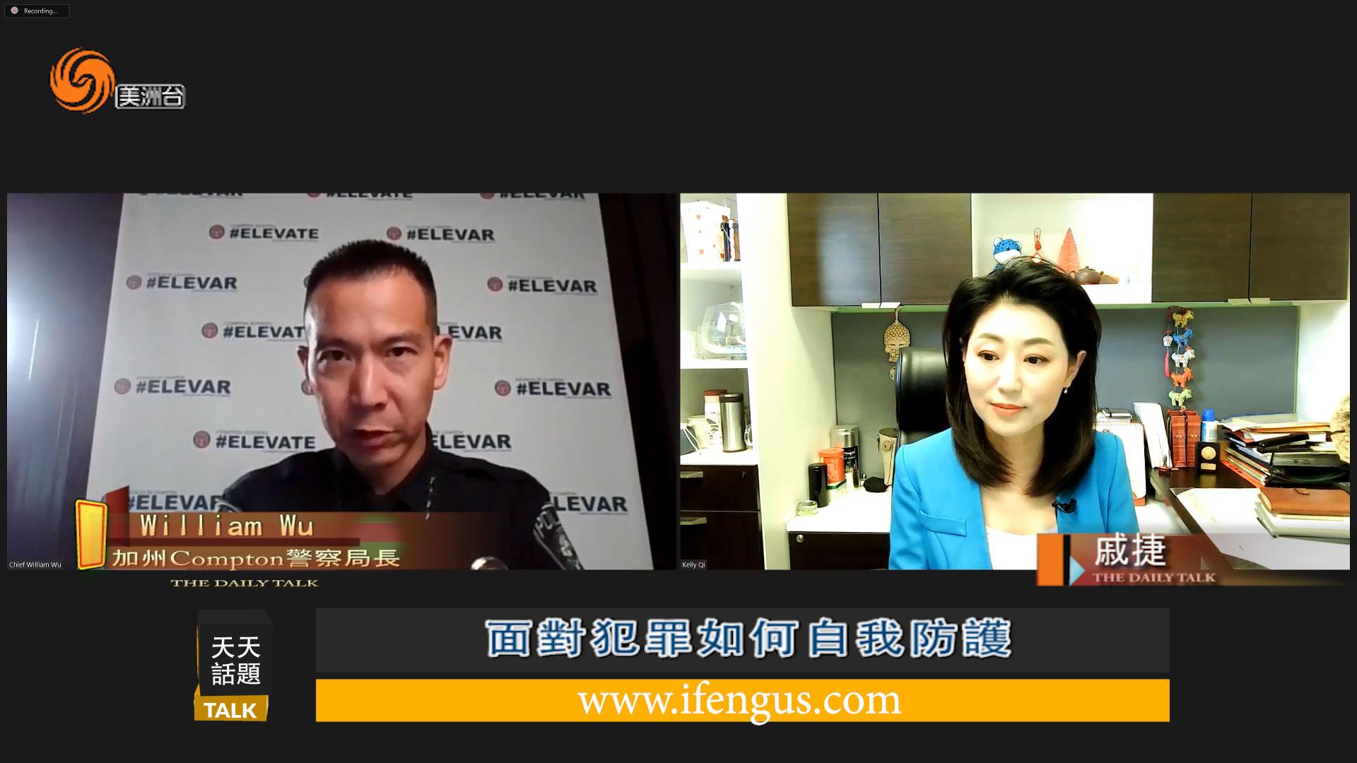 华裔警长谈「面对犯罪 如何自我防护」
