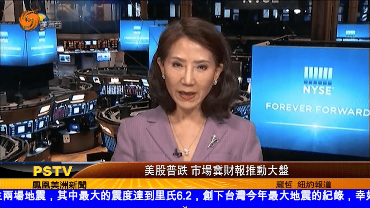 美股普跌 市場冀財報推動大盤