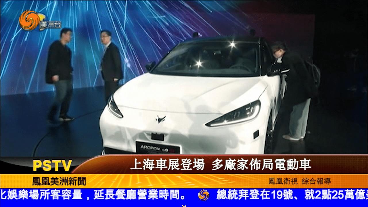 上海車展登場 多廠家佈局電動車